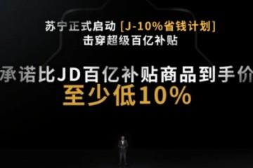 苏宁618官宣许诺比京东百亿补助产品到手价至少低10%