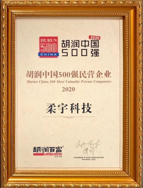 柔宇跻身2020胡润中国500强民营企业 以自主核心技术创造高价值