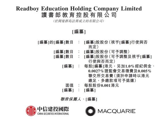你还记得它吗读书郎教育要去港股上市了2020年收入7.34亿元