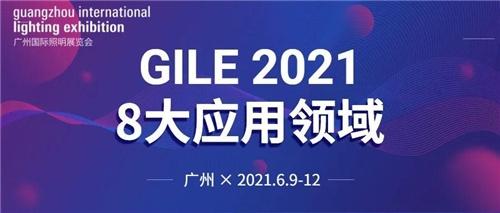 GILE2021聚焦8大应用领域为业界注入新动力