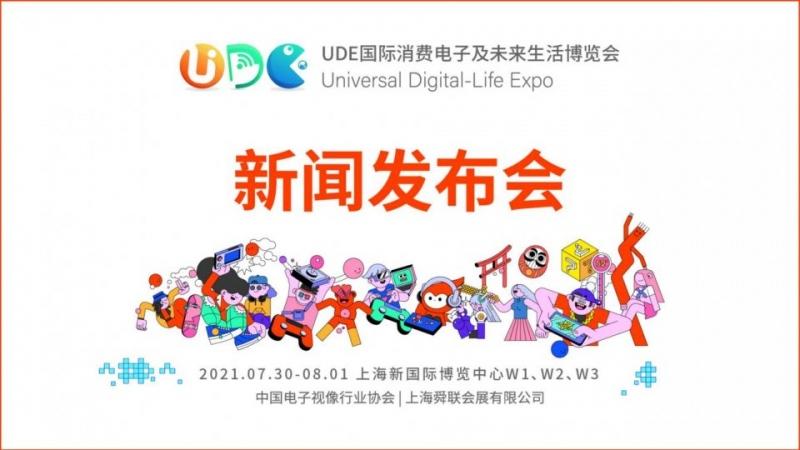 全球首个toC的消费电子展这届UDE很有料