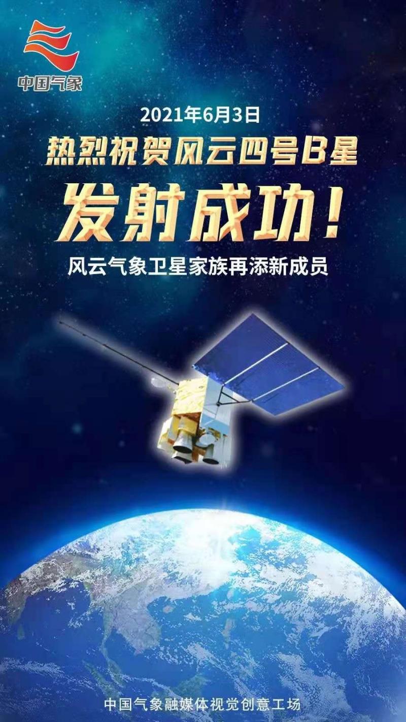 风云气象卫星家族添新丁中国气象局解码风云新力量