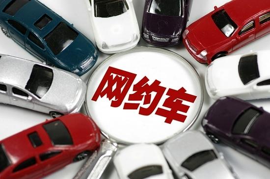 网约车无证司机罚款降至最低200元将带来哪些影响