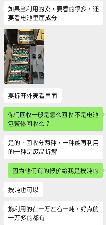 废旧动力电池回收价每吨万元近八成流入黑市