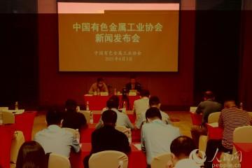 中国有色金属工业协会下半年有色金属工业运行有望稳中加固
